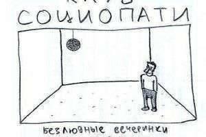 Социофобия или интровертность?