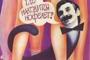 Что такое нофелет и где он находится: ответит советский фильм!