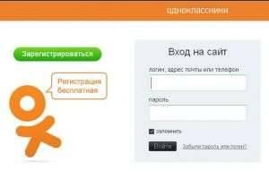 Как можно восстановить забытый логин на Одноклассниках?