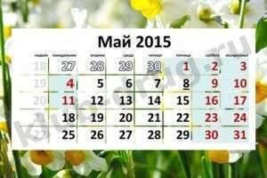 Майские праздники – какие дни будут выходные