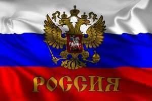 Откуда название «Россия» берет свои истоки