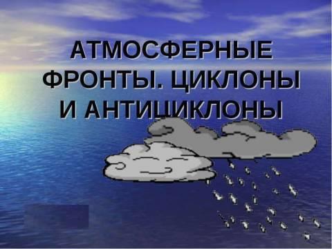 Что такое атмосферные фронты и циклоны?