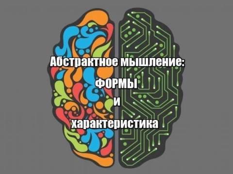 Формы абстрактного мышления и его характеристика