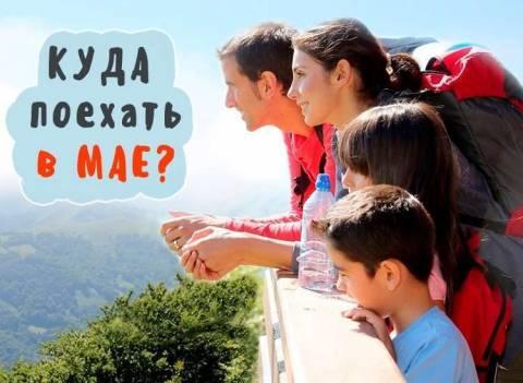 Где провести майский отпуск в России?