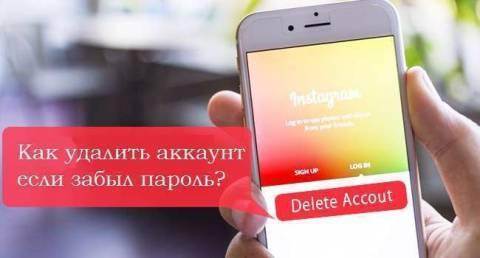 Как удалить аккаунт в Инстаграм, если забыл пароль?