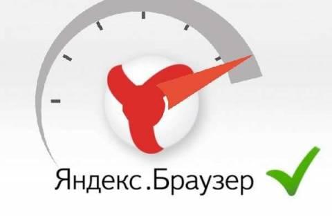 Как в Яндекс браузере отключить экономию трафика?
