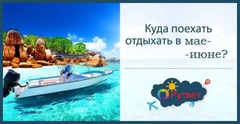 Куда поехать в отпуск в мае-июне?