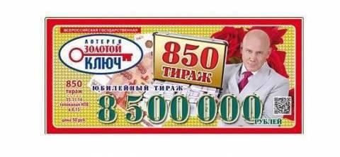 джекпот в лотерее золотой ключ