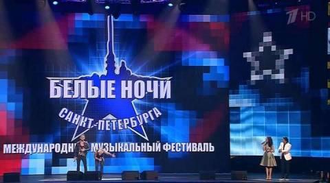 Международный фестиваль «Белые ночи» в Питере
