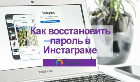 Несколько способов восстановить пароль от Инстаграма