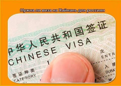 Нужна ли виза россиянам для отдыха на острове Хайнань, и как ее получить?