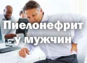 Особенности лечения пиелонефрита у мужчин