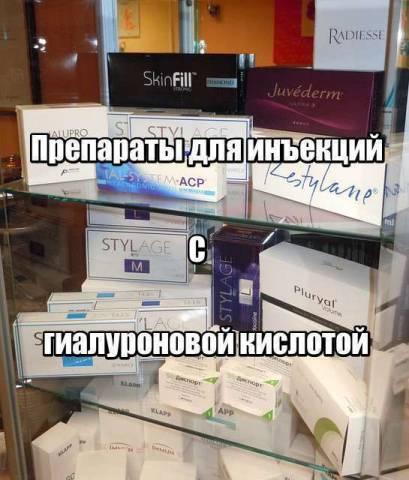 Препараты для инъекций, содержащие гиалуроновую кислоту