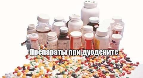 Препараты для лечения дуоденита