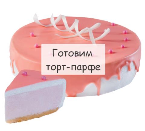 Рецепт приготовления торта-парфе