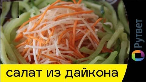 Рецепты салатов из редьки дайкон