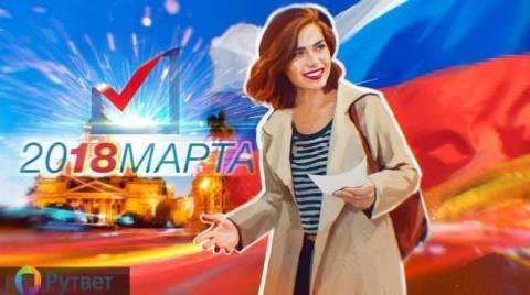 Выборы президента 2018 года в России