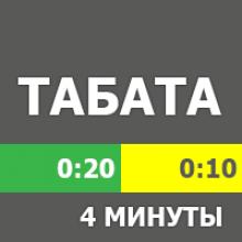 """Табата - """"за"""" и """"против"""""""