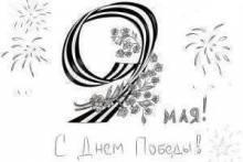 Открытки к 9 мая, нарисованные и склеенные своими руками ко Дню Победы