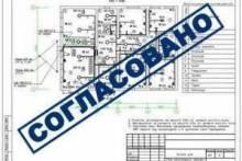 Как и где получить разрешение на строительство частного дома и перепланировку квартиры?