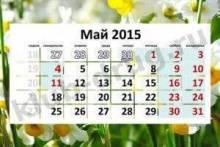 Майские праздники – какие дни на них припадают?