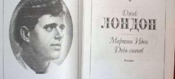 Произведения Джека Лондона: список книг для детей и взрослых и фильмов по его рассказам