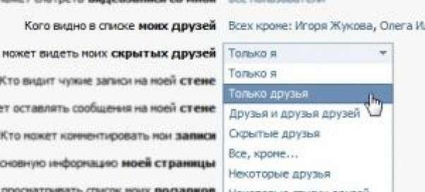 Как увидеть скрытых друзей «ВКонтакте»: рабочие способы