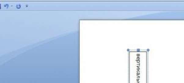 Как в «Ворде» писать вертикально: простые и доступные способы