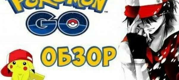 Игра Pokemon Go (Покемон ГО) что это такое?